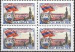 СССР 1960 год. 40 лет Армянской ССР, квартблок