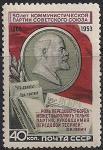 СССР 1953 год. 50 лет КПСС. В.И. Ленин. 1 марка