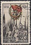 СССР 1933 год. 15 лет учреждению 1-го советского знака отличия - Ордена Красного Знамени. 1 гашёная марка