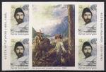 Абхазия 1994 год. 140 лет со дня рождения поэта и художника К. Хетагурова. 1 блок
