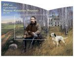 Россия 2021 год. 200 лет со дня рождения Н.А. Некрасова (1821-1878), поэта, блок
