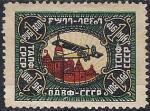 Благотворительная марка ОДВФ. 8-й Всесоюзный выпуск 1924 года. Москва. 1 рубль золотом. 1 марка с наклейкой