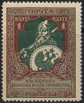 Россия 1914 год. 21-й выпуск. В пользу воинов и их семейств. Воин с мечом. 1 марка (н-л 1к)