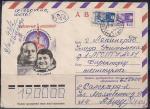"""ХМК. """"Союз-24"""" - """"Салют-5"""". Вторая экспедиция. Космонавты В.В. Горбатко и Ю.Н. Глазков, 04.05.1977 год, № 77-233, прошел почту"""
