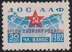 Непочтовая  марка 1982 год. ДОСААФ. Членский взнос 30 копеек