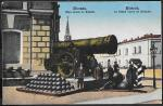 Почтовая карточка. Москва. Царь пушка в Кремле