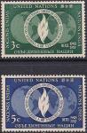 ООН Нью-Йорк 1952 год. Права человека. 2 марки