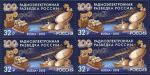 Россия 2018 год. 100 лет радиоэлектронной разведке России, квартблок