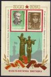 Сувенирный листок. 30 лет освобождения г. Львова от фашистских захватчиков, 1974 г.