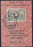Сувенирный листок со спецгашением - 50 лет пионерской организации им. В.И. Ленина, 19,05,1972 г.