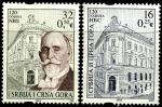Сербия и Черногория 2004 год. 120 лет Сербскому национальному банку. 2 марки