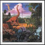 Гренада 1997 год. Динозавры, малый лист