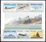 Сьерра-Леоне 1995 год. Годовщина окончания войны. Самолеты и корабли, малый лист