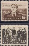 Болгария 1953 год. 80 лет со дня смерти участника национально-освободительного движения Василя Левского. 2 марки с наклейками