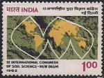 Индия 1982 год. Международный конгресс почвоведов. 1 марка