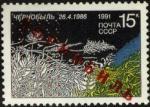 СССР 1991 год. 5 лет Чернобыльской трагедии (6220). 1 марка с надпечаткой (Ю)