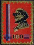 СССР 1970 год. 100 лет со дня рождения В.И. Ленина. Марка-виньетка