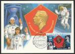 Картмаксимум. 12 апреля - День космонавтики. СГ от 12.04.1985 г.