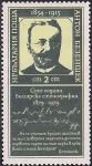 Болгария 1979 год. 100 лет болгарской стенографии. Изобретатель Антон Безеншек. 1 марка