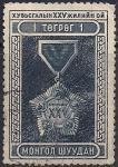 Монголия 1946 год. 25 лет Народной революции. Памятная медаль. 1 гашёная марка из серии