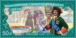 Россия 2019 год. 300 лет первому российскому курорту «Марциальные Воды», 1 марка