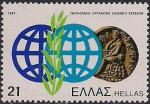 Греция 1981 год. Сохранение культуры древней Греции. 1 марка