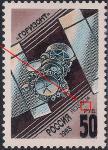 """Россия 1993 год. Спутник """"Горизонт"""" (85). Разновидность - точка над """"руб"""""""