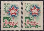СССР 1963 год. С Новым 1964 годом! (ном. 4к). Разновидность - разная бумага