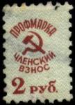 Непочтовая профмарка (12 х 20 мм). Членский взнос 2 рубля