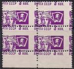 СССР 1966 год. Стандарт. Молодежь. Квартблок. Разновидность - сдвиг изображения влево и вниз