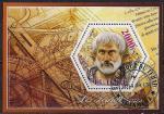 Чад 2014 год. Аристотель. Гашеный блок