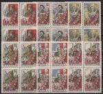 СССР 1958 год. 40 лет ВЛКСМ. 6 квартблоков
