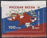"""ЛНР 2019 год. 5 лет """"Русской весне"""". 1 марка"""