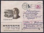 ХМК. Русский писатель, фольклорист Б.В. Шергин, 23.04.1993 год, прошёл почту