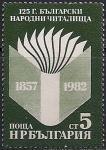 Болгария 1982 год. 125 лет Болгарской Народной библиотеке. 1 марка