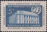 ООН Нью-Йорк 1952 год. Экономическое и политическое сотрудничество. 1 марка