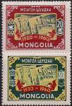 Монголия 1960 год. 40 лет монгольской прессе. 2 марки