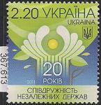 Украина 2011 год. 20 лет СНГ. 1 марка. (367,613)