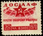 Непочтовая марка ДОСААФ красная 1970 год. Членский взнос 30 копеек (21 х 25 мм)