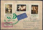 ХМК. ГДР. 90 лет эсперанто, 1977 год, прошел почту