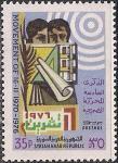 """Сирия 1976 год. 6 лет """"Коррекционной"""" революции в Сирии. 1 марка"""