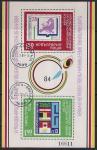 Болгария 1984 год. 5-я Международная филвыставка. 1 гашёный блок
