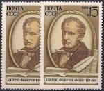 СССР 1989 год. 200 лет со дня рождения Джеймса Ф. Купера (6035). Разновидность - темный цвет на марке слева