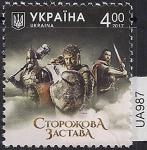 Украина 2017 год. Сторожевая застава. 1 марка