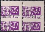 СССР 1966 год. Стандарт. Молодежь, значок ВЛКСМ. Квартблок. Разновидность - сдвиг изображения вниз