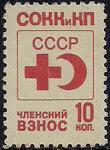 Непочтовая марка. Всесоюзное общество Красного Креста и Красного полумесяца. Членский взнос 10 к.