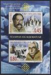 Болгария 2005 год. Полярные исследования. Блок  (н). Собаки