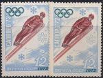 СССР 1972 год. 11-е зимние Олимпийские игры в Саппоро. Прыжки с трамплина (4032). Разновидность - на левой марке белая бумага, на правой серая (Ю)