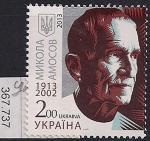 Украина 2013 год. 100 лет со дня рождения кардиохирурга Николая Амосова. 1 марка