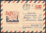 ХМК АВИА. С праздником Октября!, 20.08.1969 год, № 69-529, прошел почту